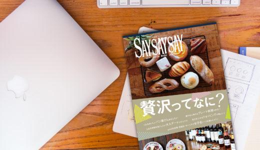 『SAYSAYSAY vol,120 4月5月号』最新号発売しました✨