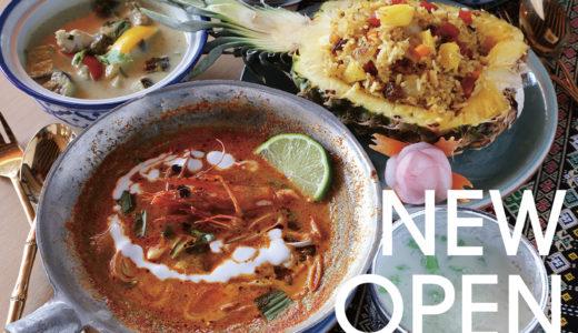 """甲府市向町に""""タイ料理""""のお店がオープンしましたよ!!"""