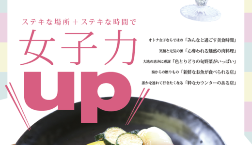 『SAYSAYSAY vol,122 8月9月号』発売ですよ〜😀