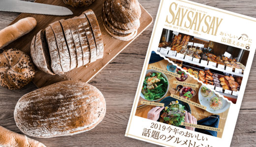 『SAYSAYSAY vol,123 10月11月号』発売ですっ😀
