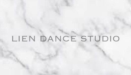 【#コロナなんかに負けない山梨】《LIEN DANCE STUDIO》