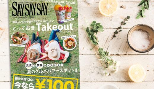 『SAYSAYSAY vol,127 6月7月号』発売です😀