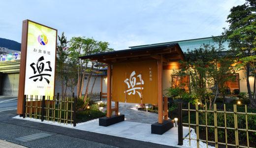 🍀2020,8月31日 NEW OPEN🍀バラエティ豊富な和食御膳! 甲府市和戸に新規オープン!