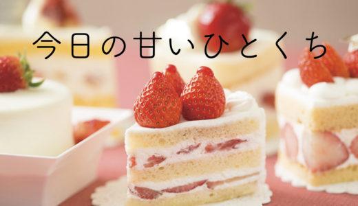 ♡今日の甘いひとくち♡瓦屋/和菓子処さくら屋/マテリアクレープ