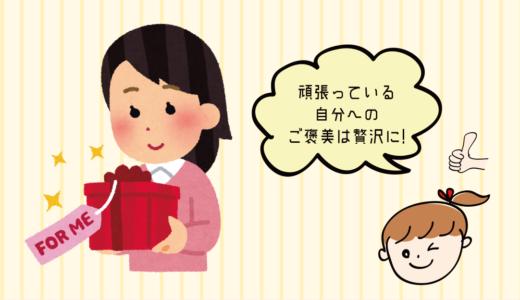 01 自分にどんな「ごほうび」を買いますか?(むむむ!!)