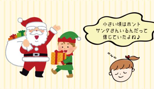 04 小さい頃サンタさんにもらった思い出深いプレゼントは?(理想は47㎏)