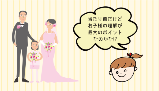 05 子連れ再婚、どう思いますか?(匿名希望)