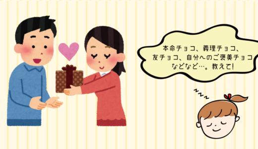 07 バレンタインの思い出語りましょう!(あらまーこ)