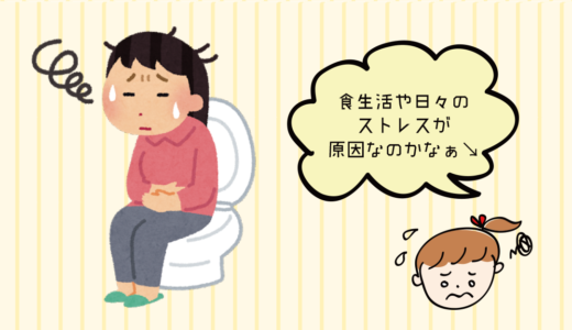 09 便秘の解決法教えてください!(ゆうゆ)