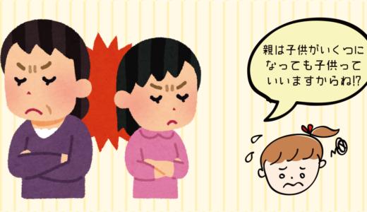 11 成人した子供の態度や行動についつい口出ししてしまうダメ母に一言。(ネコヤナギ)