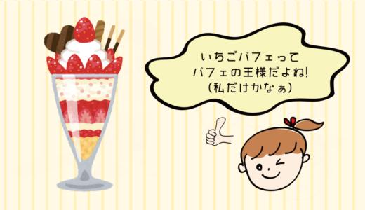17 「いちごパフェ」でおすすめのお店は?(萌ママ)
