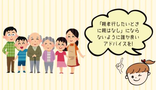 19 なかなか会えない実家の両親へオススメの親孝行を教えてください。(とし)