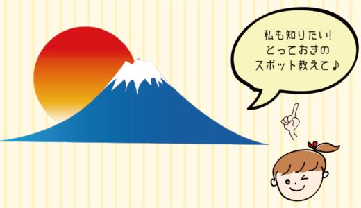 20 山梨で富士山の写真を撮るのに絶好の場所はどこですか?(ゆか)