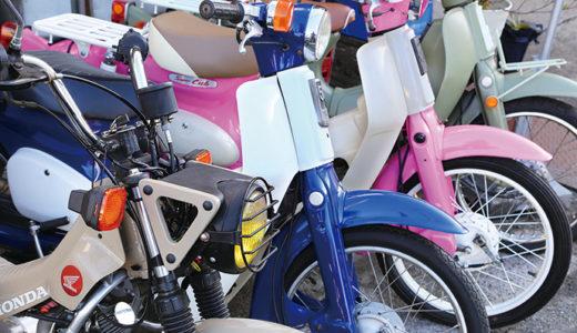 🍀2020,7月 NEW OPEN🍀 バイクに乗ったことない人、何十年ぶりにバイクに乗りたいという人に乗りた~いと思ってもらえる『カブ』を提供!!