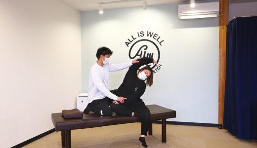 🍀2020,9月 NEW OPEN🍀県内初の「パーソナルストレッチ専門店」が移転リニューアル !