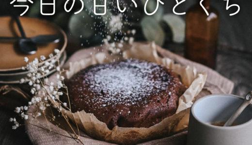 ♡今日の甘いひとくち♡ソルシエール/カフェコトゴト/炭火フレンチビストロInfini/Patisserie Flure/コノハナサクヤカフェ