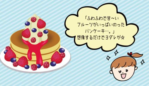 06 おいしいパンケーキが食べられるカフェを教えてください。(とうや)