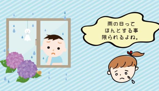 07 雨の日の過ごし方を教えてください。(萌ママ)