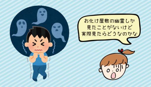 11 幽霊をみたことがありますか?(クララベル)