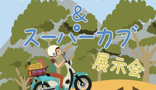 《Event案内 4/24・25》アウトドアカー&スーパーカブ展示会。キャンプ好き、クルマ好き、バイク好き集まれ〜!!