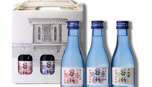 ⭐️読者プレゼント⭐️谷櫻酒造 様 『飲みくらべセット』
