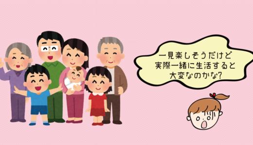 10 もし、将来的に子供家族のお世話になるとしたら... 気遣いの 仕方やもう同居されている方の意見が聞きたいです。(コスモス)