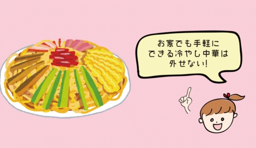 22 夏の暑い日は何を食べますか?(バナナ)