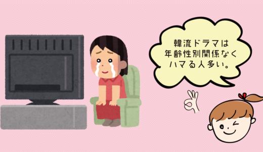 24 オススメの韓流ドラマ教えてください。初心者です。( Mem)