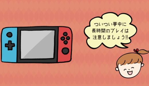 07 Nintendo Switch買いました!オススメのソフト を教えてください (ディンカ)