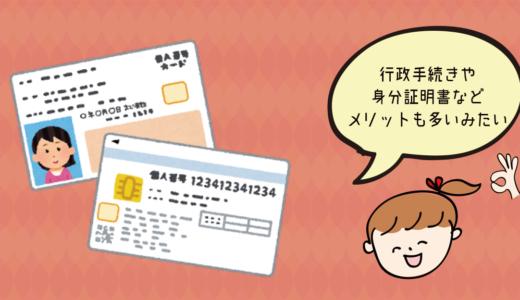08 マイナンバーカードは申請しましたか?(とうや)