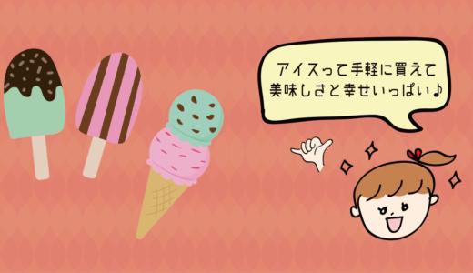 09 オススメのアイスは何ですか(スプーンユキスカ)