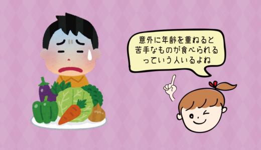 17 あなたの嫌いな食べ物、もしくは昔苦手だった野菜や魚を克服できたも のは?(アップルティー)