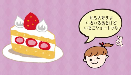 21 美味しいショートケーキの食べれるお店を教えてください。(えびチリ)