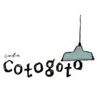 カフェ コトゴト